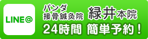 緑井本院line@